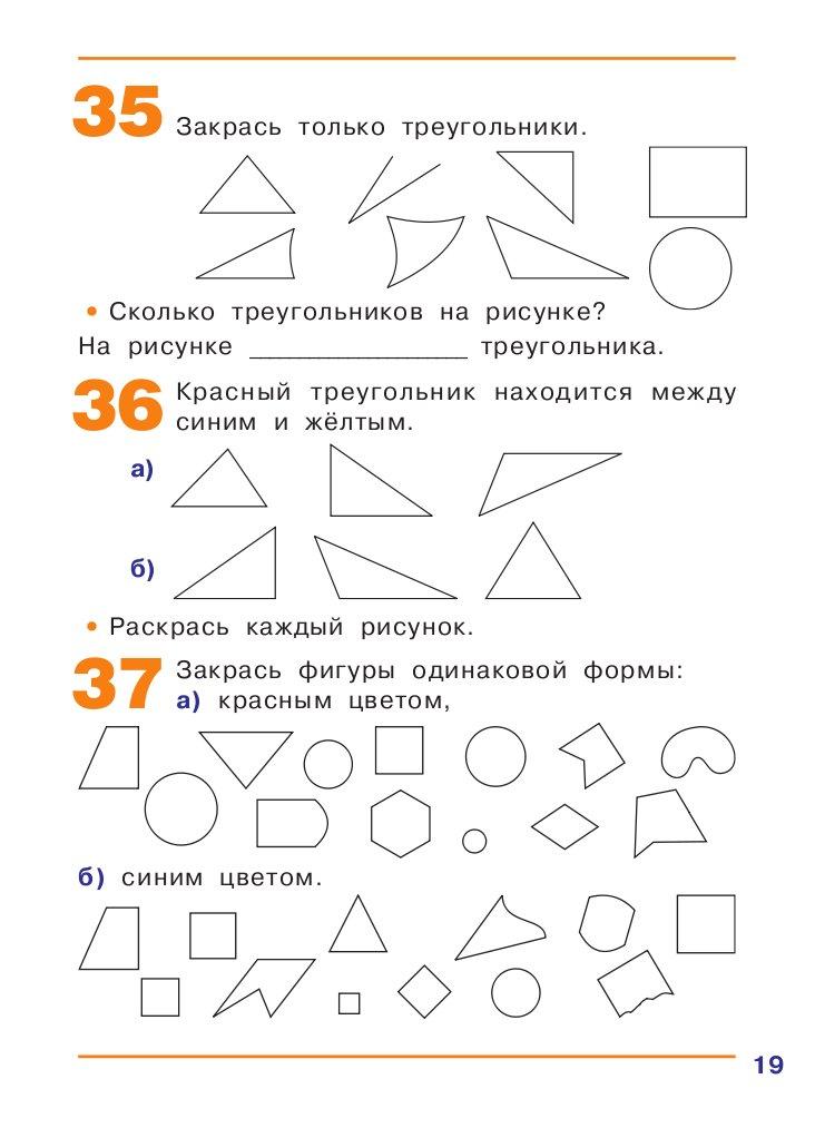 истомина наглядная геометрия тетрадь 1 класс скачать